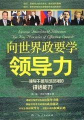 向世界政要学习领导力:领导干部不可忽视的讲话能力