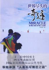 世界尽头的奇迹(试读本)