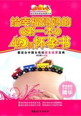 给幸福妈妈的  本40周怀孕书(仅适用PC阅读)