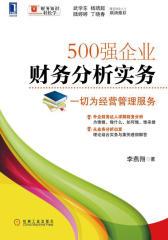 500强企业财务分析实务:一切为经营管理服务