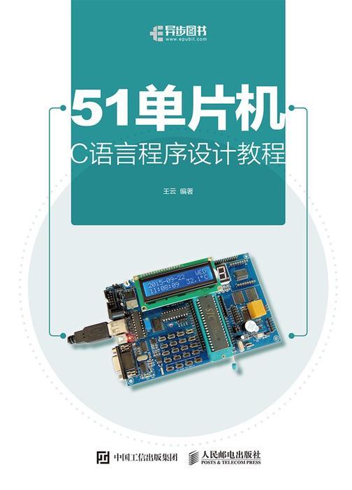 51单片机C语言程序设计教程