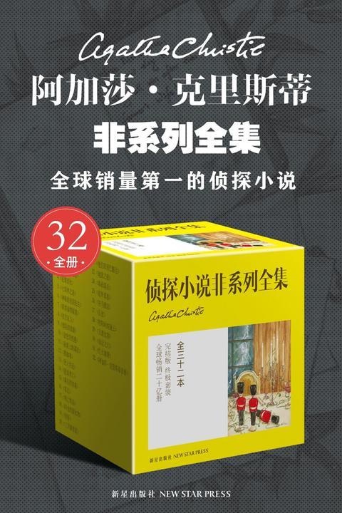 阿加莎·克里斯蒂非系列全集(全32册)