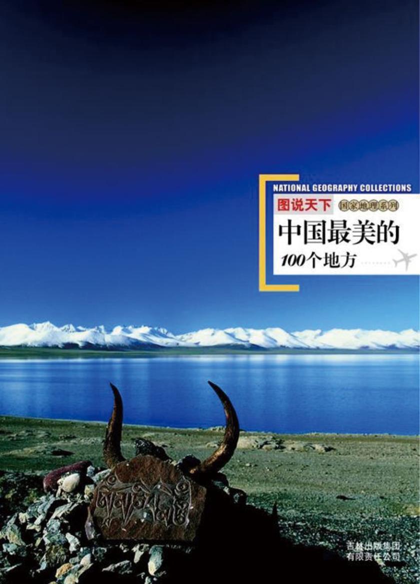 图说天下.国家地理:中国最美的100个地方