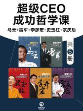 超级CEO成功哲学课:马云+雷军+李彦宏+史玉柱+宗庆后(全5册)