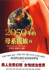 2050年的母系氏族(1)