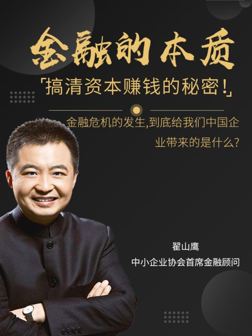 第20集 金融危机的发生,到底给我们中国企业带来的是什么?(此商品为视频课程)