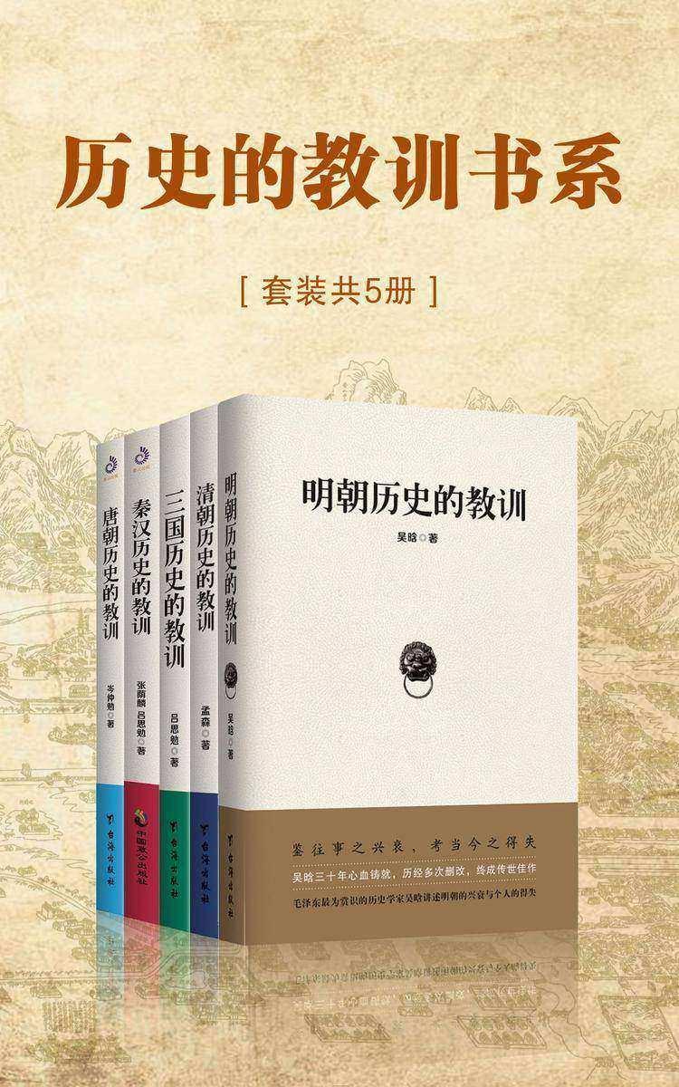 历史的教训书系(套装共5册)