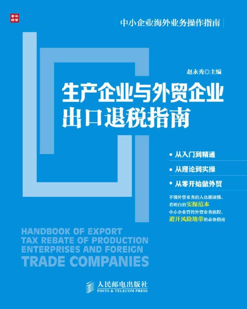 生产企业与外贸企业出口退税指南(仅适用PC阅读)