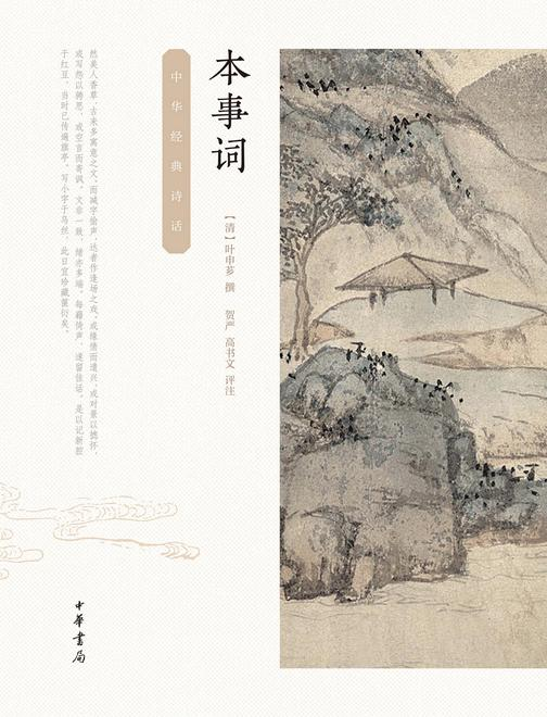 本事词--中华经典诗话