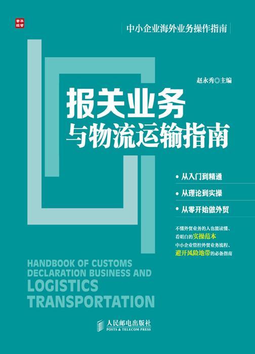 报关业务与物流运输指南