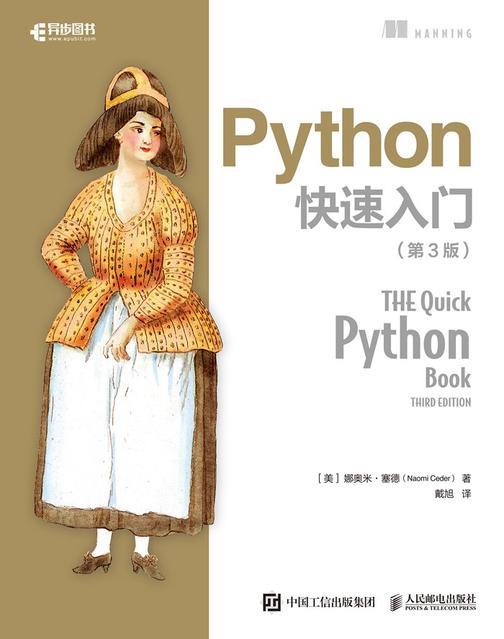 Python 快速入门(第3版)