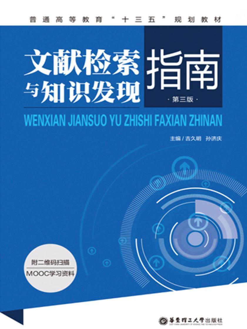 文献检索与知识发现指南(第三版)(附二维码扫描MOOC学习资料)
