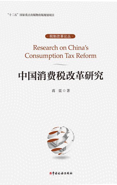 中国消费税改革研究
