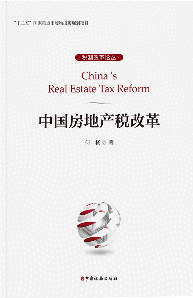 中国房地产税改革
