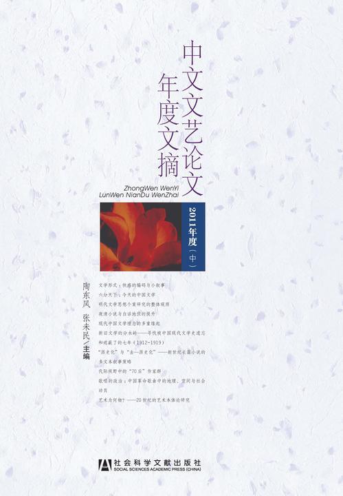 中文文艺论文年度文摘(全3册)