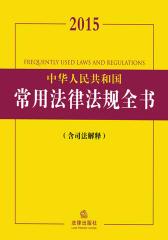 2015中华人民共和国常用法律法规全书