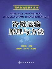 冷链运输原理与方法