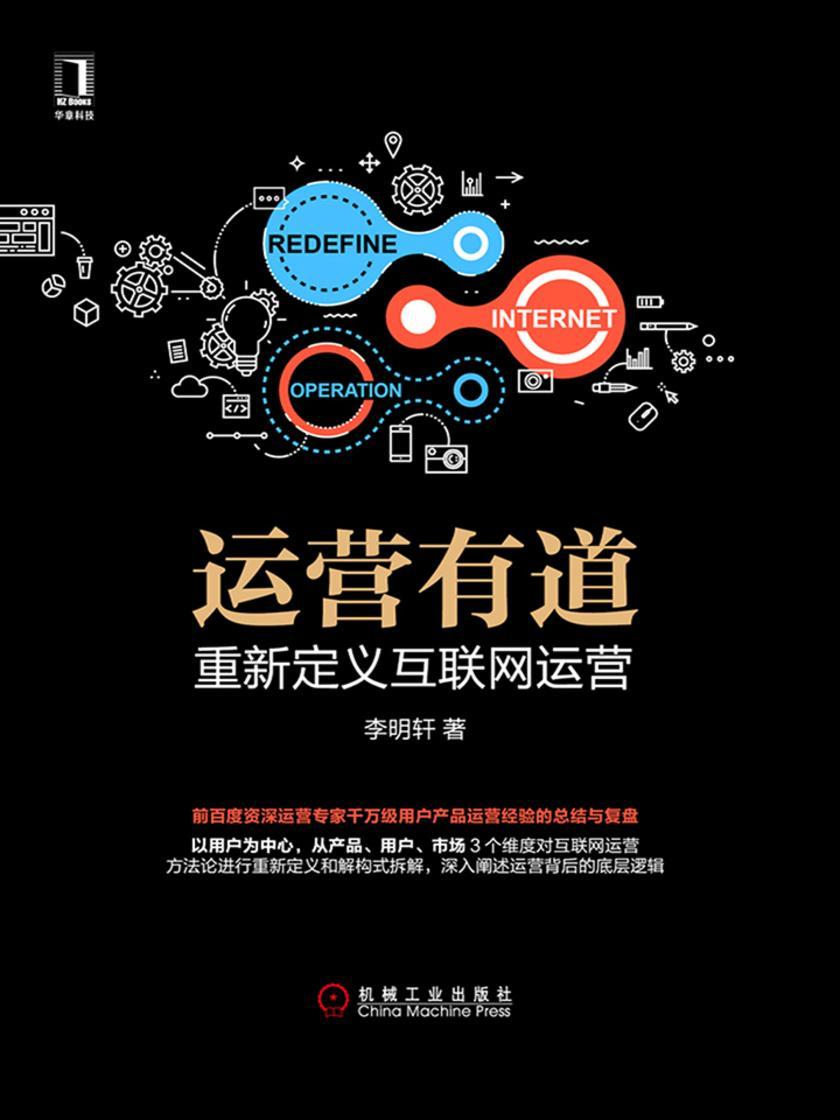 运营有道:重新定义互联网运营