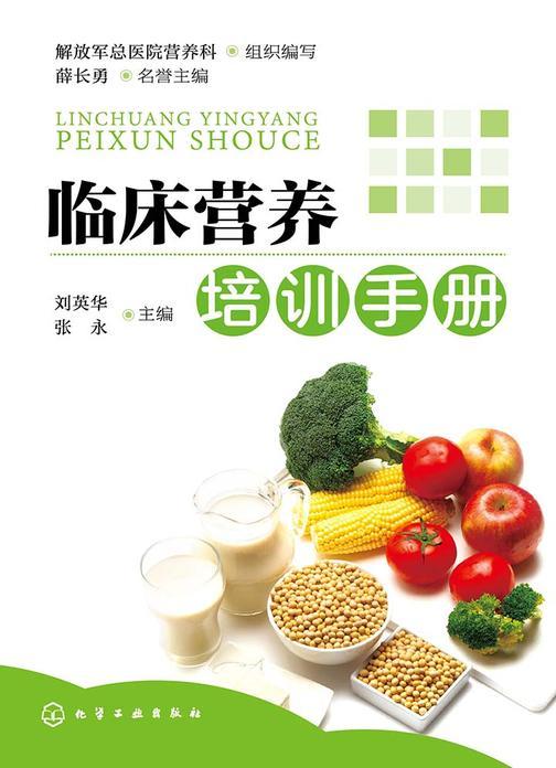 临床营养培训手册