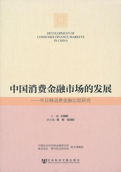 中国消费金融市场的发展:中日韩消费金融比较研究