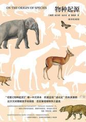 物种起源(插图版)