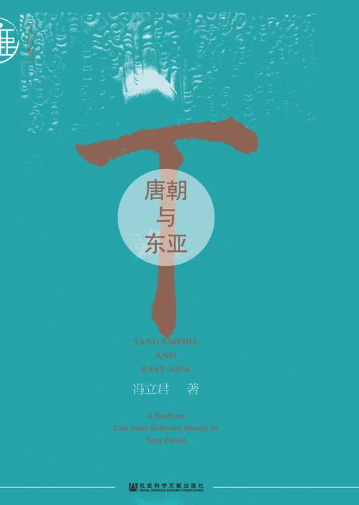 唐朝与东亚(九色鹿·唐宋)