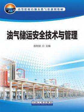油气储运安全技术与管理