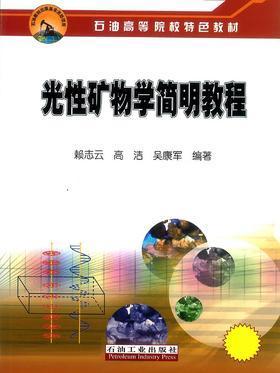 光性矿物学简明教程