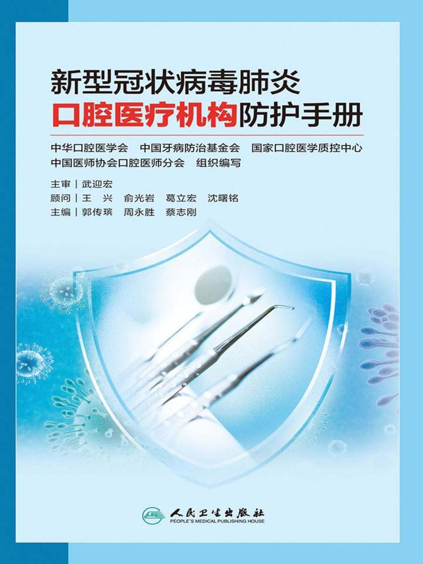 新型冠状病毒肺炎口腔医疗机构防护手册