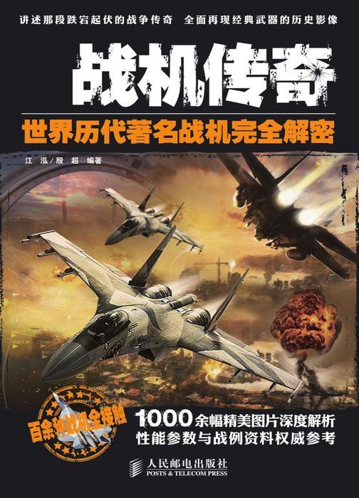 战机传奇:世界历代著名战机完全解密