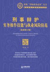 刑事辩护实务操作技能与执业风险防范(最新修订版)