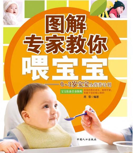 图解专家教你喂宝宝(仅适用PC阅读)
