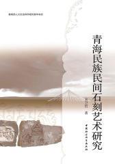 青海民族民间石刻艺术研究