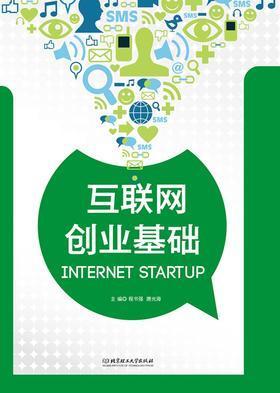 互联网创业基础