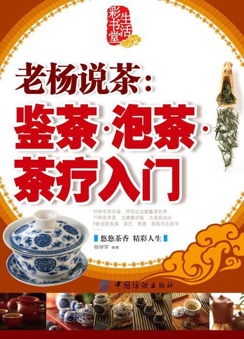 老杨说茶:鉴茶·泡茶·茶疗入门