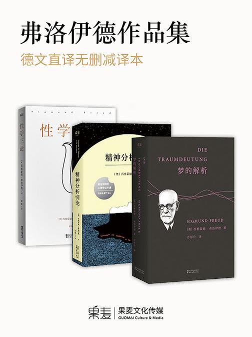 弗洛伊德德文无删减直译作品集:梦的解析+精神分析引论+性学三论(套装共3册)
