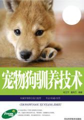 宠物狗驯养技术