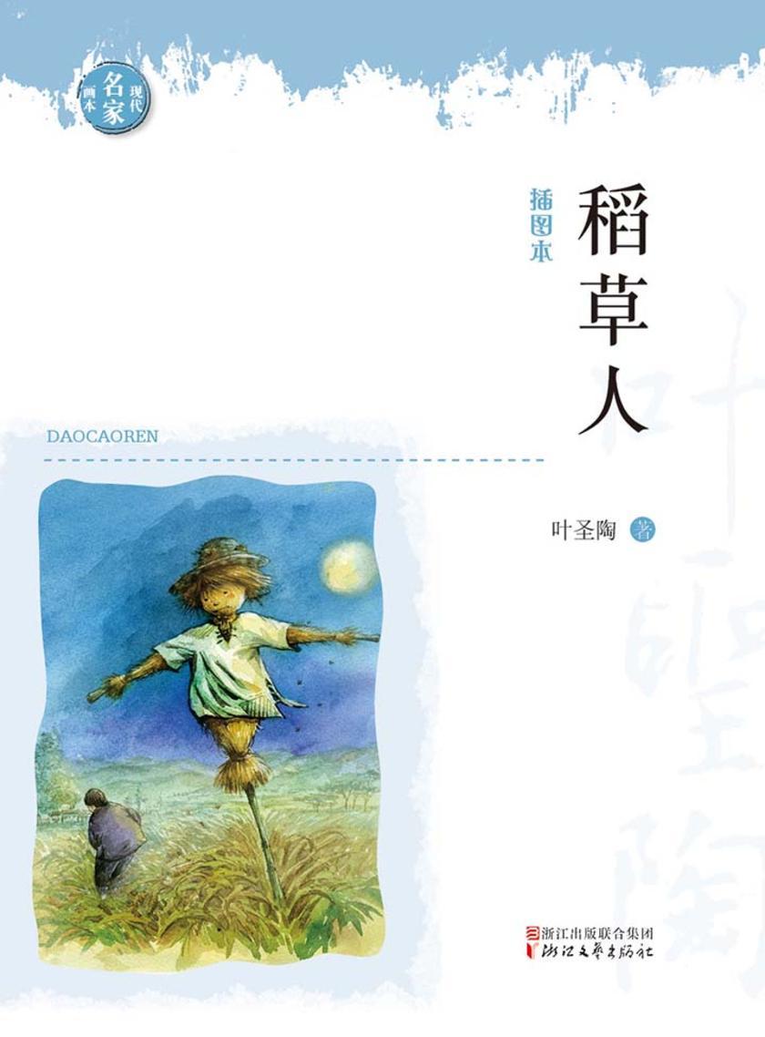 稻草人(现代名家画本系列)