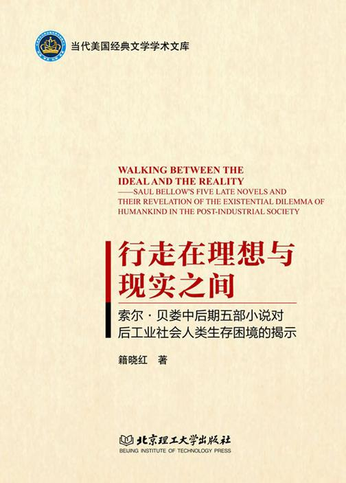 行走在理想与现实之间:索尔·贝娄中后期五部小说对后工业社会人类生存困境的揭示