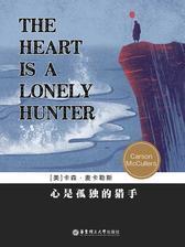 心是孤独的猎手(英文原版)