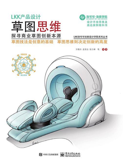 LKK产品设计草图思维——探寻商业草图创新本源(全彩)