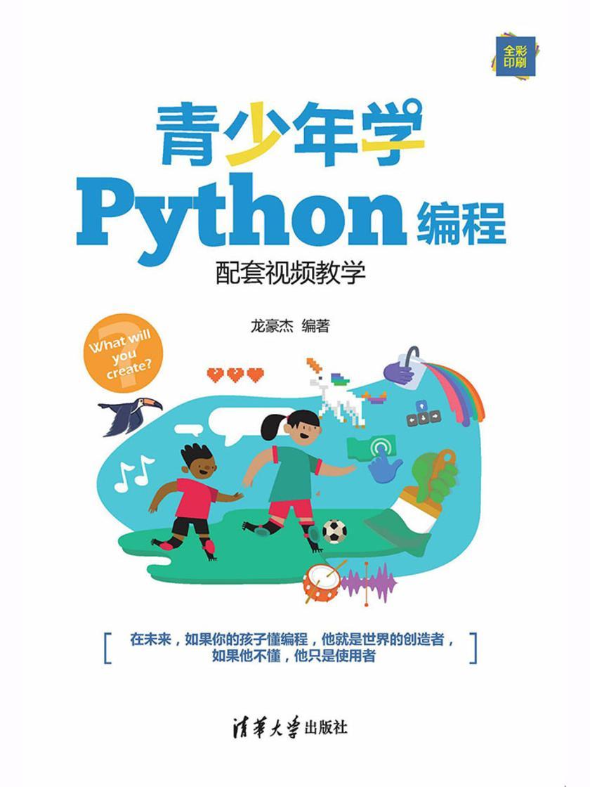 青少年学Python编程(配套视频教学)