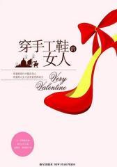 穿手工鞋的女人(试读本)