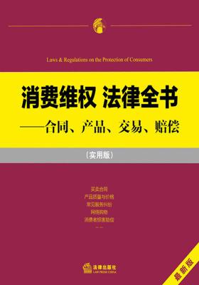 消费维权法律全书