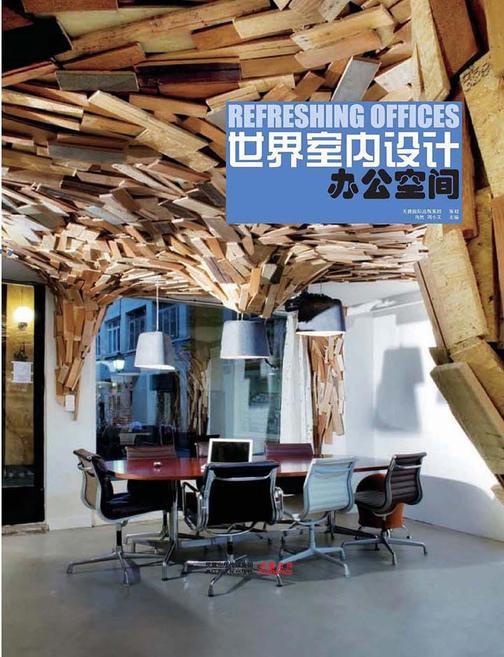 世界室内设计·办公空间