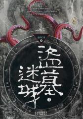 盗墓迷城.1(《盗墓笔记》+《暮光之城》的升级版!一代天骄成吉思汗的墓葬之谜,迦南神木,诡秘的地宫,此书将会为你一一揭开。)