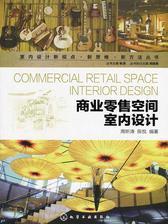 商业零售空间室内设计
