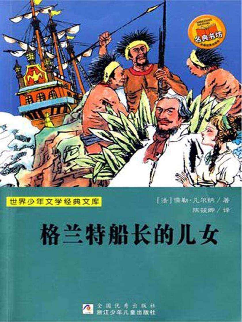 世界少年文学经典文库:格兰特船长的儿女