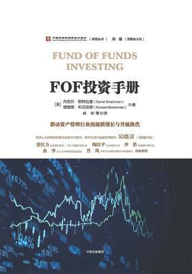 FOF投资手册