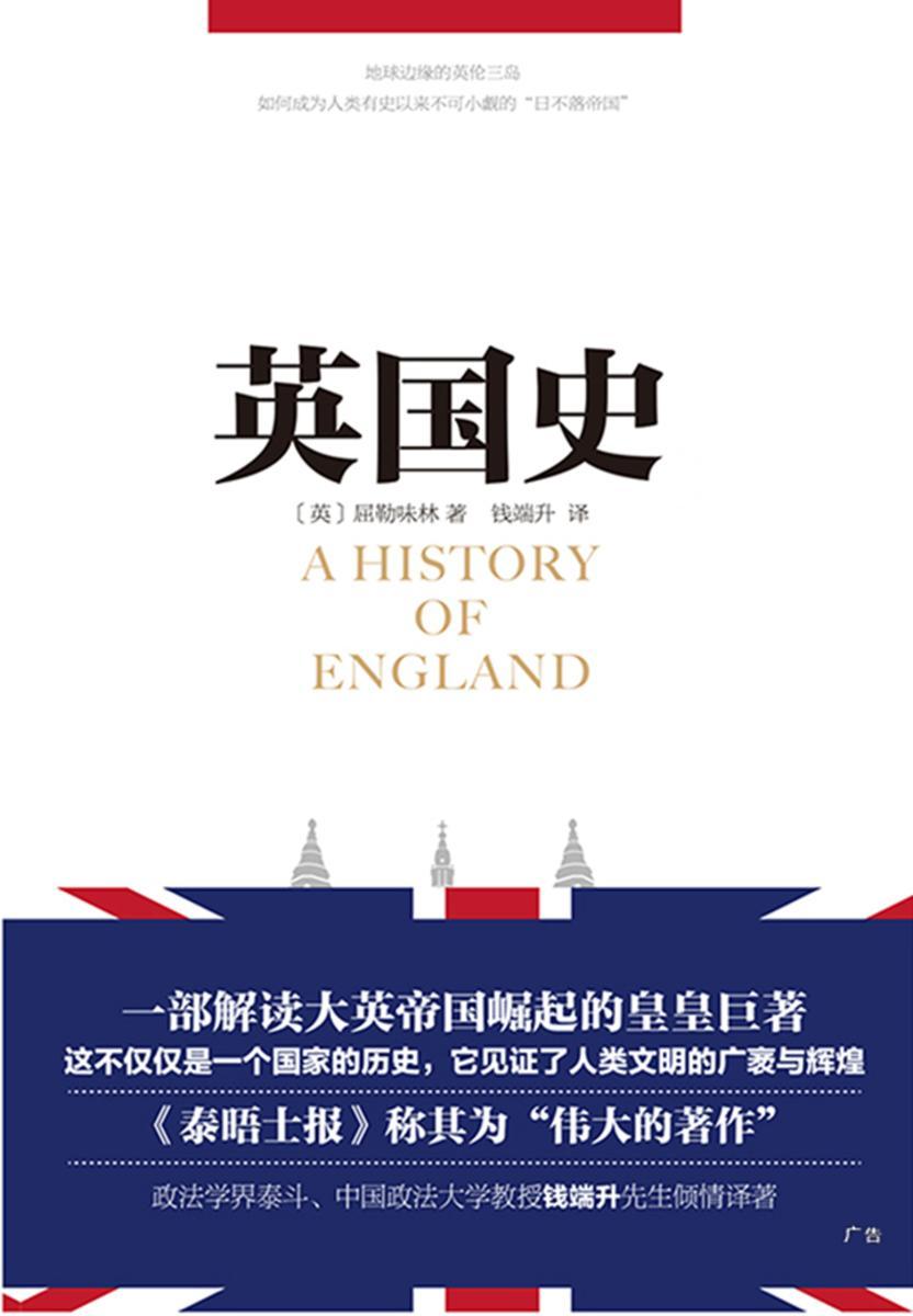 英国史(上下)